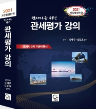 관세사를 위한 관세평가강의(2021 개정법령반영)