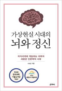 가상현실 시대의 뇌와 정신