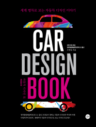 자동차 디자인 북(Car Design Book)