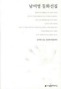 남미영 동화선집