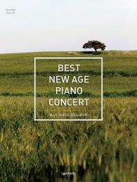 베스트 뉴에이지 피아노 콘서트(Best New Age Piano Concert)