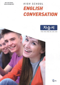 High School English Conversation(고등 영어회화) 자습서