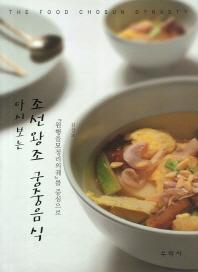 다시보는 조선왕조 궁중음식