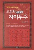 고산의 중국별점 자미두수