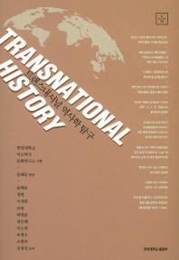 트랜스내셔널 역사학 탐구