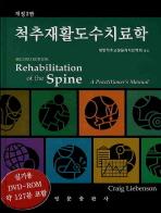 척추재활도수치료학