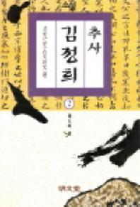 추사 김정희 2