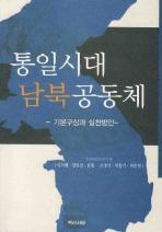 통일시대 남북공동체: 기본구상과 실천방안