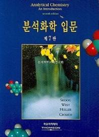 분석화학 입문 (제7판)