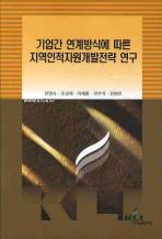 기업간 연계방식에 따른 지역인적자원개발전략 연구