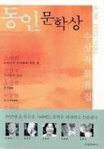 동인문학상 수상작품집(13-16회)1979-1984