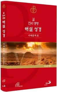 길 진리 생명 해설 성경: 지혜문학 편