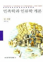 민족학과 인류학 개론