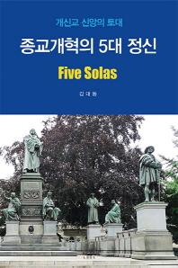 종교개혁의 5대 정신