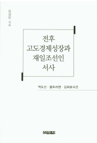 전후 고도경제성장과 재일조선인 서사