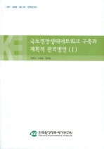 국토연안생태네트워크 구축과 계획적 관리방안. 1