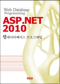 ASP.NET 2010 웹데이터베이스 프로그래밍