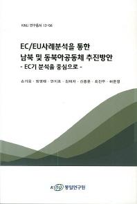EC/EU사례분석을 통한 남북 및 동북아공동체 추진방안: EC기 분석을 중심으로