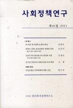 사회정책연구(제42집 2011)