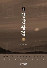 소설 단군왕검(중)