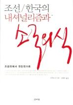 조선 한국의 내셔널리즘과 소국의식