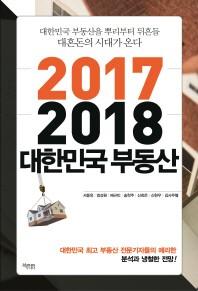 2017-2018 대한민국 부동산