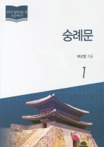숭례문. 1