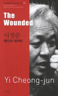 이청준: 병신과 머저리(The Wounded)