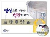 영상으로 배우는 성막이야기(CD-ROM 포함)