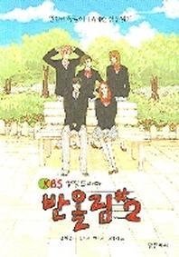 반올림 2(KBS 성장드라마)