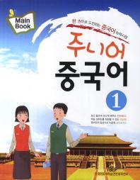주니어 중국어. 1(Mainbook)