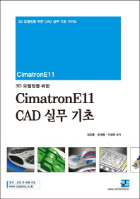 3D 모델링을 위한 CimatronE11 CAD 실무 기초