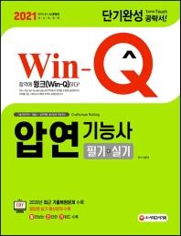Win-Q 압연기능사 필기+실기 단기완성(2021)