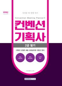 컨벤션기획사 2급 필기(2018)