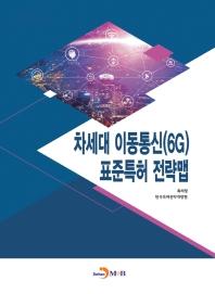 차세대 이동통신(6G) 표준특허 전략맵