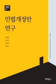민법개정안연구