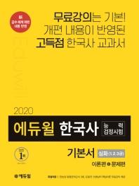 에듀윌 한국사능력검정시험 기본서: 심화 1, 2, 3급(2020)