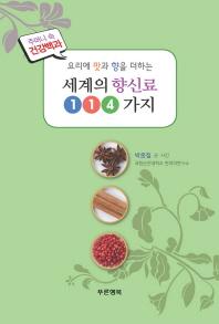 요리에 맛과 향을 더하는 세계의 향신료 114가지