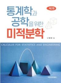 통계학과 공학을 위한 미적분학