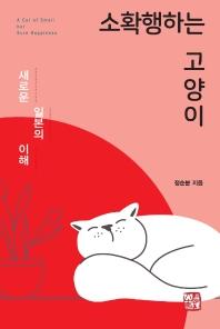 소확행하는 고양이: 새로운 일본의 이해