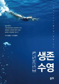생존 수영