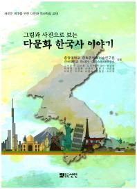 그림과 사진으로 보는 다문화 한국사 이야기