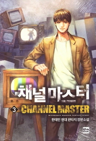 채널 마스터. 3