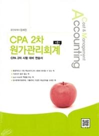 CPA 2차 원가관리회계