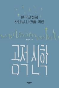한국교회와 하나님 나라를 위한 공적 신학