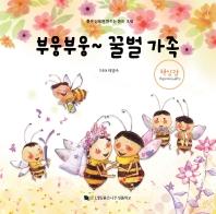 부웅부웅~ 꿀벌가족
