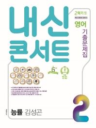 내신콘서트 영어 기출문제집 중학 2-2 중간고사(능률 김성곤)(2021)