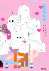 연애의 행방(20만부 기념 개정증보판)