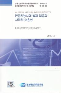 인공지능시대 법제 대응과 사회적 수용성