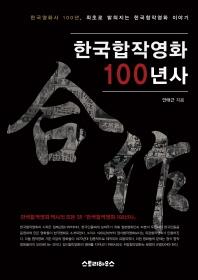 한국합작영화 100년사